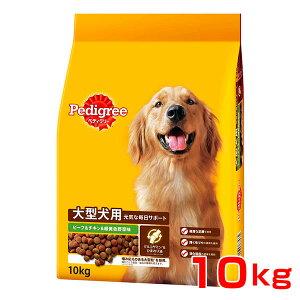 [ペディグリー]Pedigree 元気な毎日サポート ビーフ&チキン&緑黄色野菜 10kg 大型犬用 成犬 犬 ドライフード 4902397840398 #w-153992-00-00