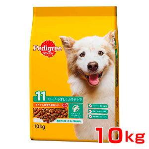 [ペディグリー]Pedigree ペディグリー11歳からのやさしくカラダケア ヘルシーチキン&緑黄色野菜入り 10kg 犬 ドライフード シニア犬 高齢犬 4902397843122 #w-154005-00-00