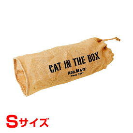 【あす楽】[アドメイト]Add.Mate cat in the box 麻通り抜けトンネルSサイズ 4903588222917 #w-154505-00-00