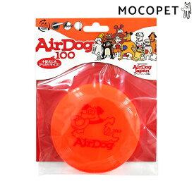 [スーパーキャット]Super Cat AirDOG エアドッグ 100 オレンジ 犬用フリスビー オレンジ / 犬用品 おもちゃ フリスビー系 アクティブ 4973640412075 #w-154574-00-00【EUK_01】