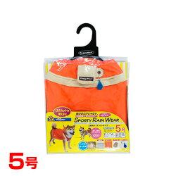 [ドギーマン]DoggyManスポーティーレインウェア5号ライトオレンジ4976555641752#w-154735-00-00犬用品ドッグウェアレインコート
