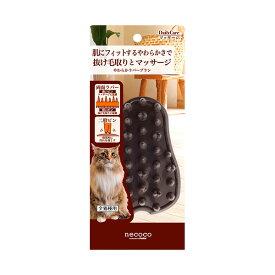 [ペティオ]Petio necoco やわらかラバーブラシ 4903588214196 #w-154987-00-00 猫用品 トリミング用品 ブラッシングブラシ