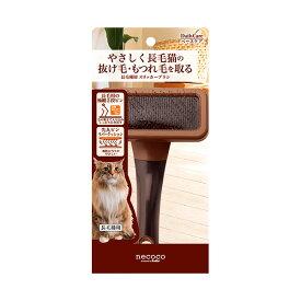 [ペティオ]Petio necoco 長毛種用 スリッカーブラシ 4903588214202 #w-154992-00-00 猫用品 トリミング用品 ブラッシングブラシ