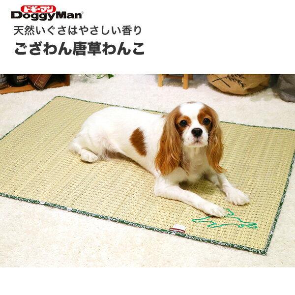 【あす楽】[ドギーマン]DoggyMan ござわん まき敷物 唐草わんこ 4976555937404 #w-155210 夏用 ひんやり ECO 節電