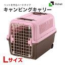 [リッチェル]Richell キャンピングキャリー Lサイズ ライトピンク 犬 猫 おでかけ 通院 避難 4973655599242 #w-155285…