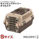 【7/11まで!マラソンSALE開催中☆】[リッチェル]Richell キャンピングキャリーダブルドア Sサイズ 茶 犬 猫 おでかけ…