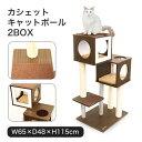 【あす楽】[アドメイト]Add.Mate カシェット キャットポール 2BOX / キャットタワー 据え置き おしゃれ 猫タワー 猫 …