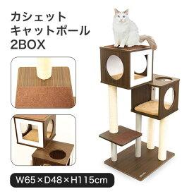 【あす楽】[アドメイト]Add.Mate カシェット キャットポール 2BOX / キャットタワー 据え置き おしゃれ 猫タワー 猫 タワー 猫 ねこ 爪みがき ベッド 4903588255045 #w-155303-00-00