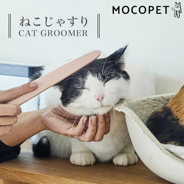 【選べる2色】MADE IN JAPAN やすりのワタオカ謹製 ねこじゃすり / ライトグレー グレイッシュピンク / 猫用 グルーミングツール スティック【安心の正規品】 #w-155307