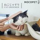 【あす楽】【選べる2色】MADE IN JAPAN やすりのワタオカ謹製 ねこじゃすり / ライトグレー グレイッシュピンク / 猫…