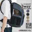 【正規保証つき】 3WAY バックパックキャリー AirBuggy for DOG[エアバギーフォードッグ] ペット デニム / [犬 熱中症…