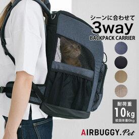 【あす楽】【正規保証つき】 3WAY バックパックキャリー AirBuggy for DOG[エアバギーフォードッグ] ペット デニム / [犬 熱中症 猫 リュック 小型犬 中型犬 バッグ避難 防災 旅行 おでかけ][3WAY BACKPACK CARRIER] 防災セット