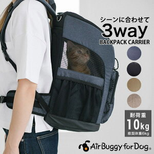 【正規保証つき】 3WAY バックパックキャリー AirBuggy for DOG[エアバギーフォードッグ] ペット デニム / [犬 熱中症 猫 リュック 小型犬 中型犬 バッグ避難 防災 旅行 おでかけ][3WAY BACKPACK CARRIER]