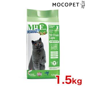 フォルツァ10[FORZA10] ミスターフルーツ ライト 1.5kg / Mr Fruit Light / 成猫用 ドライフード キャットフード 猫用 8020245101388【猫フードSALE】