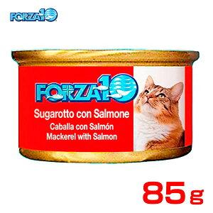 フォルツァ10[FORZA10] メンテナンスウェット缶 サバ&サーモン 85g / 成猫用 ウエット ウェット 缶詰 猫用 8020245705876