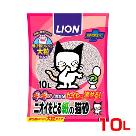 [ライオン]LION ニオイをとる紙の猫砂 10L / 紙砂 軽い 流せる 大粒 消臭抗菌 4903351004429 #w-155754-00-00