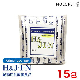 300円offクーポン★PREMIUM 乳酸菌 H&J・I・N 1g×15包 / 高品質乳酸菌:EF-2001配合 ヒューマングレード[人間もOK!] 動物用乳酸菌サプリ 犬 猫 小動物 H & JIN 快便 快腸 腸活 4900001352169 #w-156330-00-00