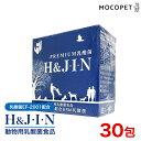 【あす楽】PREMIUM 乳酸菌 H&J・I・N 1g×30包 / 高品質乳酸菌:EF-2001配合 ヒューマングレード[人間もOK!] 動物用…