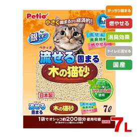【あす楽】[ペティオ]Petio 流せる固まる木の猫砂 7L 木製 トイレ 4903588255076 #w-156406-00-00