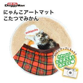 【あす楽】ドギーマン にゃんこアートマット こたつでみかん / あったか 防寒 冬物 猫 こたつ インスタ映え 4976555938791 #w-156526-00-00【猫ベッドSALE】