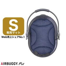 【あす楽】[エアバギーフォードッグ]AirBuggy for DOG ドーム2 Sプラス専用マット Sサイズ用 デニム 4580445414175 #w-156763-00-00