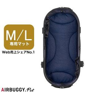 [エアバギーフォードッグ]AirBuggy for DOG ドーム2 Mサイズ専用マット Mサイズ用 デニム 4580445422613 #w-156765-00-00
