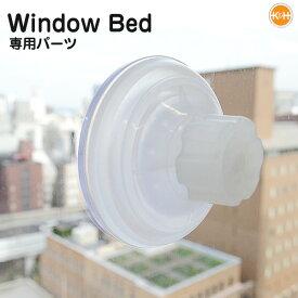 K&H Window Bed 専用パーツ 新タイプネジ式吸盤単品 1個 KH1449101 #w-156935-00-00