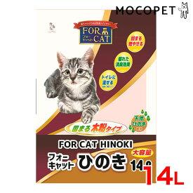 【あす楽】新東北化学工業 フォーキャット[FOR CAT] ひのき 14L / 猫砂 木 4901879003672 #w-156940-00-00 「お一人様4点まで」