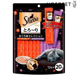 [シーバ]Sheba とろ〜り メルティ まぐろ味セレクション 12g×20P / 猫用 おやつ 4902397845133 #w-157374-00-00[RC2104]