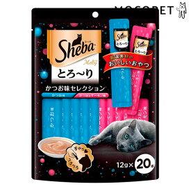 [シーバ]Sheba とろ〜り メルティ かつお味セレクション 12g×20P / 猫用 おやつ 4902397845157 #w-157375-00-00[RC2104]