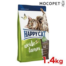 ハッピーキャット[HAPPY CAT] スプリーム ワイデ ラム 1.4kg / 成猫用 ワールドプレミアム キャットフード 4001967079944 #w-157521-00-00