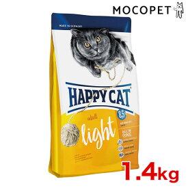 ハッピーキャット[HAPPY CAT] スプリーム ライト 1.4kg /肥満 避妊・去勢 成猫用 ワールドプレミアム キャットフード 4001967080490 #w-157525-00-00