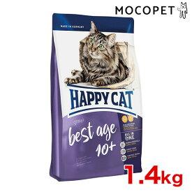 ハッピーキャット[HAPPY CAT] スプリーム ベストエイジ10+ 1.4kg / 高齢猫用 極小粒 ワールドプレミアム キャットフード 4001967080650 #w-157526-00-00