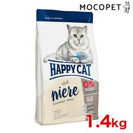 ハッピーキャット[HAPPY CAT] スプリーム ダイエットニーレ 1.4kg /グルテンフリー腎臓 成猫〜シニア猫 成猫用 ワールドプレミアム キャットフード 4001967080728 #w-157527-00-00