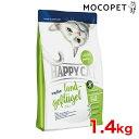 ハッピーキャット[HAPPY CAT] センシティブ ビオ ゲフルーゲル 1.4kg /グルテンフリー オーガニック チキン 成猫用 ワールドプレミアム キャットフード 4001967080780 #w-157528-00-00