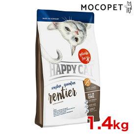 ハッピーキャット[HAPPY CAT] センシティブ グレインフリー レンティア 1.4kg /成猫〜シニア猫 ワールドプレミアム キャットフード 4001967081138 #w-157532-00-00[RC2104]