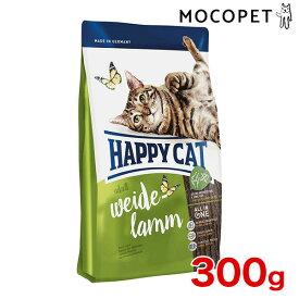 ハッピーキャット[HAPPY CAT] スプリーム ワイデ ラム 300g / 成猫用 ワールドプレミアム キャットフード 4001967079920 #w-157533-00-00