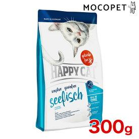 ハッピーキャット[HAPPY CAT] センシティブ グレインフリー シーフィッシュ 300g /成猫用 ワールドプレミアム キャットフード 4001967080902 #w-157542-00-00[RC2104]