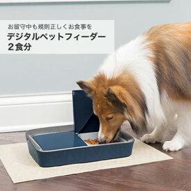 【あす楽】[ペットセーフ]PetSafe おるすばんフィーダー デジタル 2食分 バージョン2 / 自動給餌器 犬 猫 ペット 餌 自動餌やり機 お留守番 シンプルな機構で使いやすい 0729849157729 #w-157548-00-00