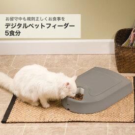 [ペットセーフ]PetSafe おるすばんフィーダー デジタル 5食分 自動給餌器 犬 猫 ペット 餌 自動餌やり機 お留守番 0729849149007 #w-157550-00-00