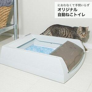 [ペットセーフ]PetSafe スクープフリー オリジナル 自動ねこトイレ / 猫 ペット 0729849142756 #w-157570-00-00 [自動トイレ]