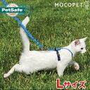 [ペットセーフ]PetSafe イージーウォーク 猫用 ハーネス&バンジーリード Lサイズ 青 / 首輪 散歩 猫 ペット 45898758…