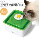 【あす楽】ジェックス[GEX] cat it[キャトイット] フラワーファウンテン ミニ 自動給水器 / 花びら 花 猫用 給水機 水…