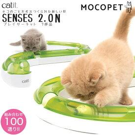 [ジェックス]GEX Catit プレイサーキットN 猫専用 おもちゃ 4972547925848 #w-157769-00-00