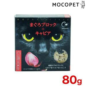 [キャットヴォイス]Cat's Voice グルメ缶 まぐろブロック+キャビア 80g / 猫 ウエット 缶詰 贅沢 4580313721602 #w-158105-00-00[RC2104]