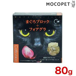 [キャットヴォイス]Cat's Voice グルメ缶 まぐろブロック+フォアグラ 80g / 猫 ウエット 缶詰 贅沢 4580313721619 #w-158106-00-00