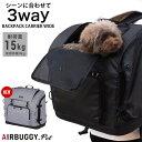 【正規保証つき】 3WAY バックパックキャリー ワイドサイズ / AirBuggy for DOG[エアバギーフォードッグ] ペット [犬 …