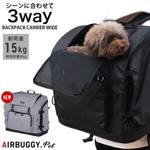 【正規保証つき】 3WAY バックパックキャリー ワイドサイズ / AirBuggy for DOG[エアバギーフォードッグ] ペット [犬 熱中症 猫 リュック 小型犬 中型犬 バッグ 避難 防災セット 旅行 おでかけ]#w-1585