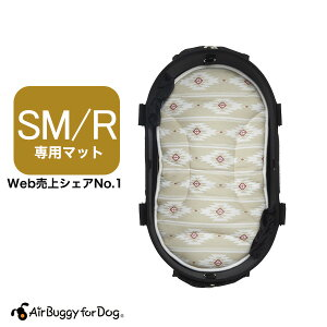 【あす楽】[エアバギーフォーペット]AirBuggy for PET ドーム2 SMサイズ専用マット AD9101 SMサイズ用 ネイティブ #w-158592-00-00