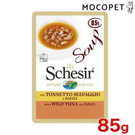 [シシア]Schesir キャット スープ グレインフリー ツナ&パパイヤ 85g / 猫 半生 ウエット 8005852146755 #w-158598-00-00